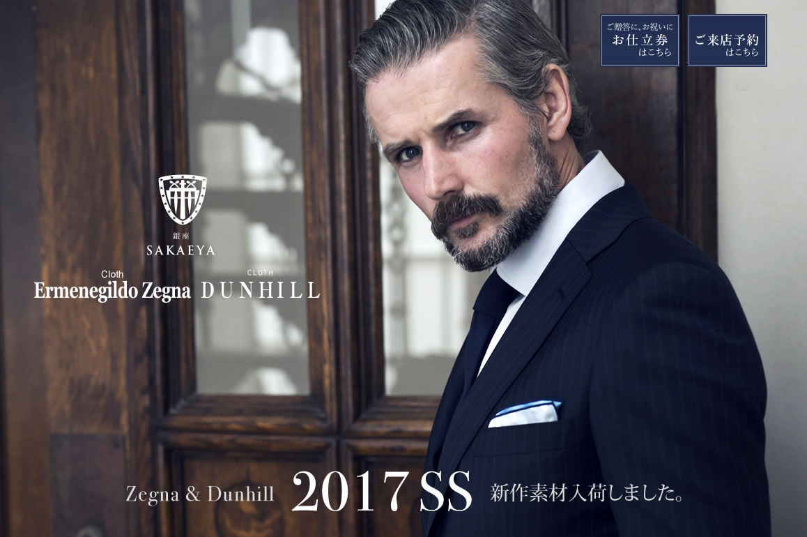 Zegma & Dunhill 2016AW 新作素材入荷しました。