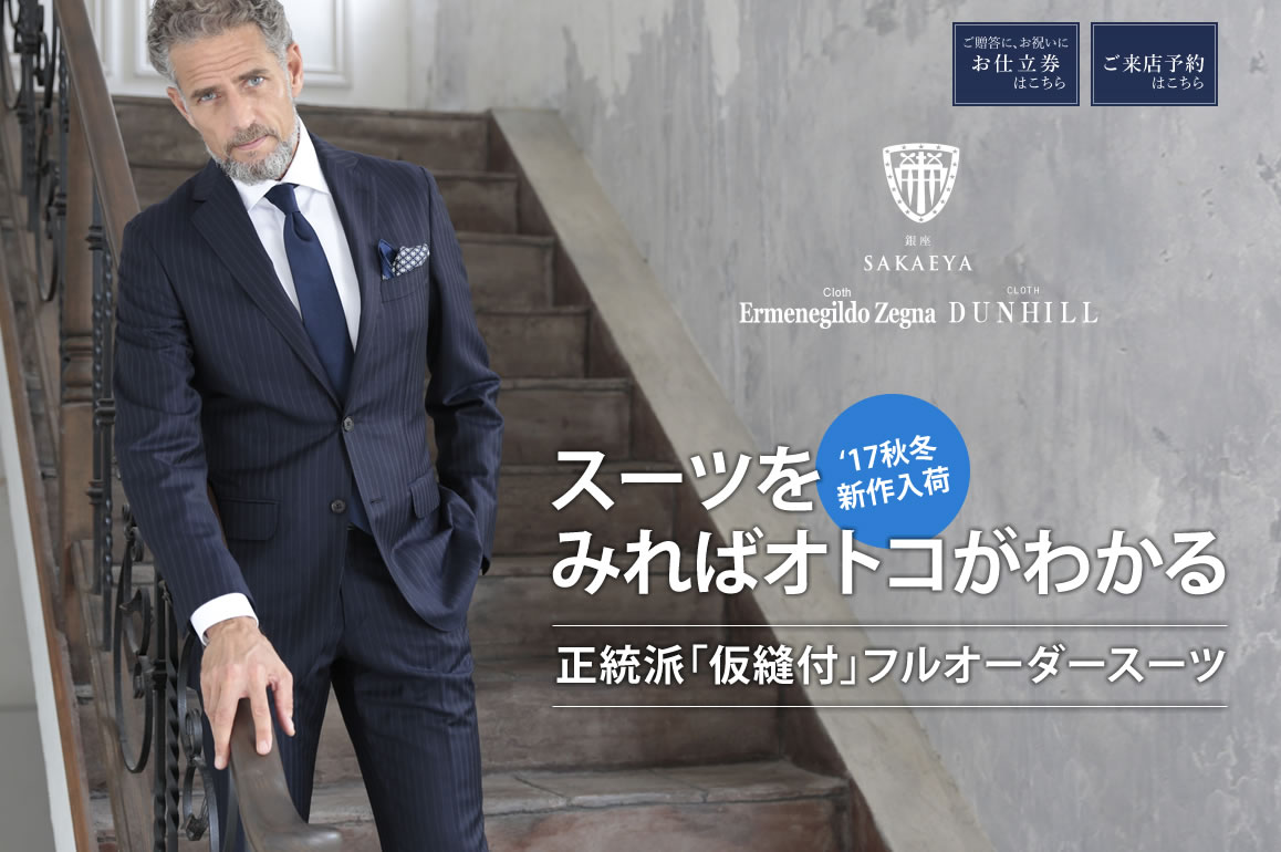 Zegma & Dunhill 2017AW 新作素材入荷しました。